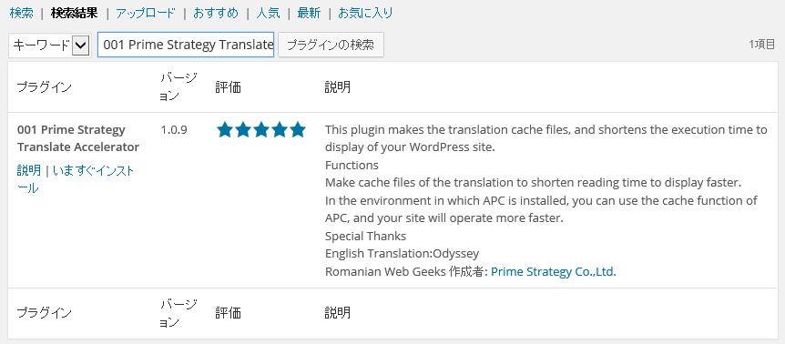 translateaccelerator1