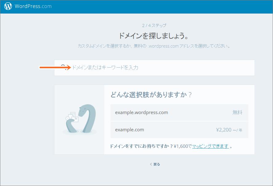 wordpress-account6