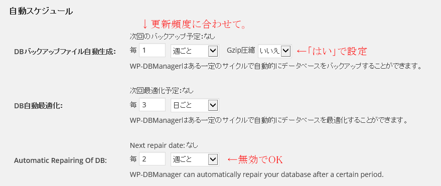 wp-dbmanager18