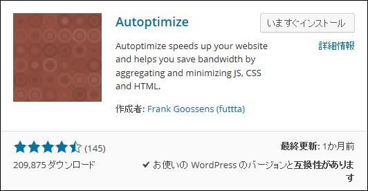 autoptimize1