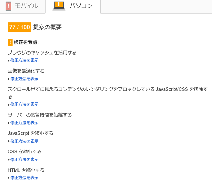 mod-pagespeed-test2