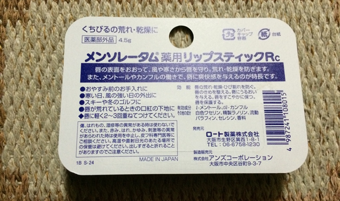 mentholatum-lipstick12