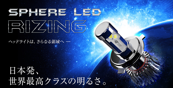 sphere-led-rizing