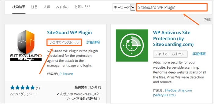 siteguard-wp-plugin1