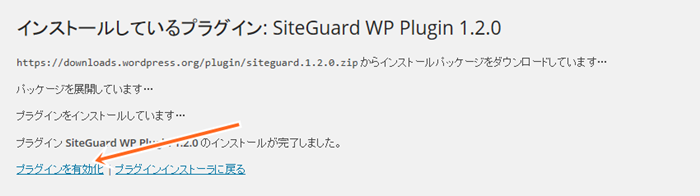 siteguard-wp-plugin2