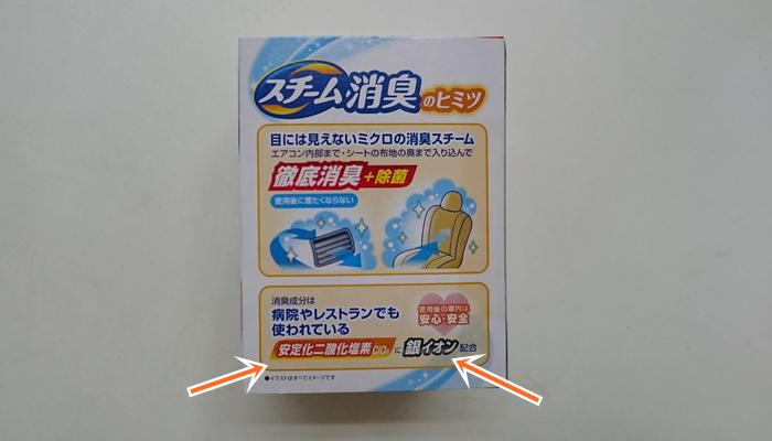 steam-deodorant2