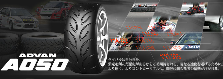 yokohamatire-advan-erase1