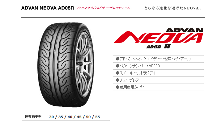 yokohamatire-advan-erase2