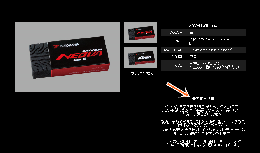 yokohamatire-advan-erase3