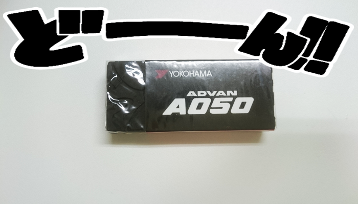 yokohamatire-advan-erase5