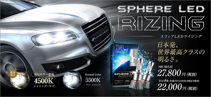 spherelight-led0